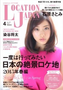 LJ68号表紙_R