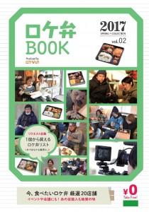 ロケ弁BOOK vol.2表紙