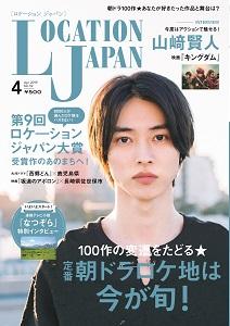 LJ92 表紙