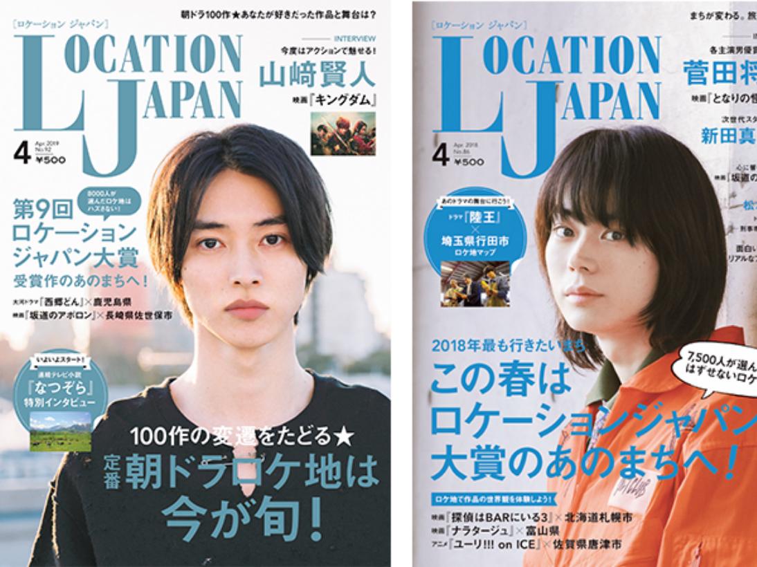 雑誌編集・企画・PR