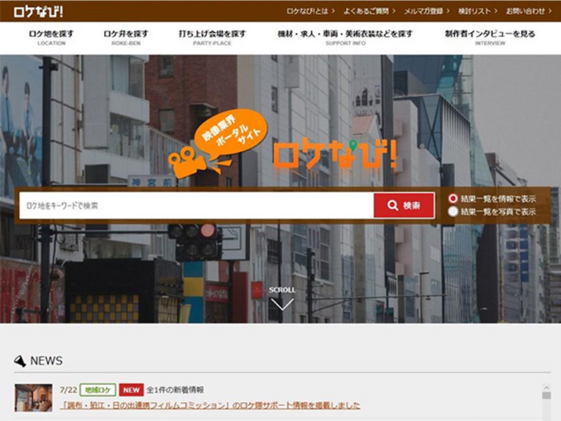 WEBディレクター/プロデューサー